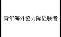 なぜ、協力隊経験は日本の企業に評価されないのか?