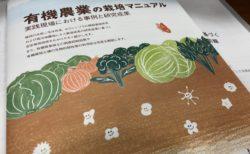 「環境に優しい有機農業」は、ただフレーズが美しいだけで、真実をベールに包んだ魔法の殺し文句である