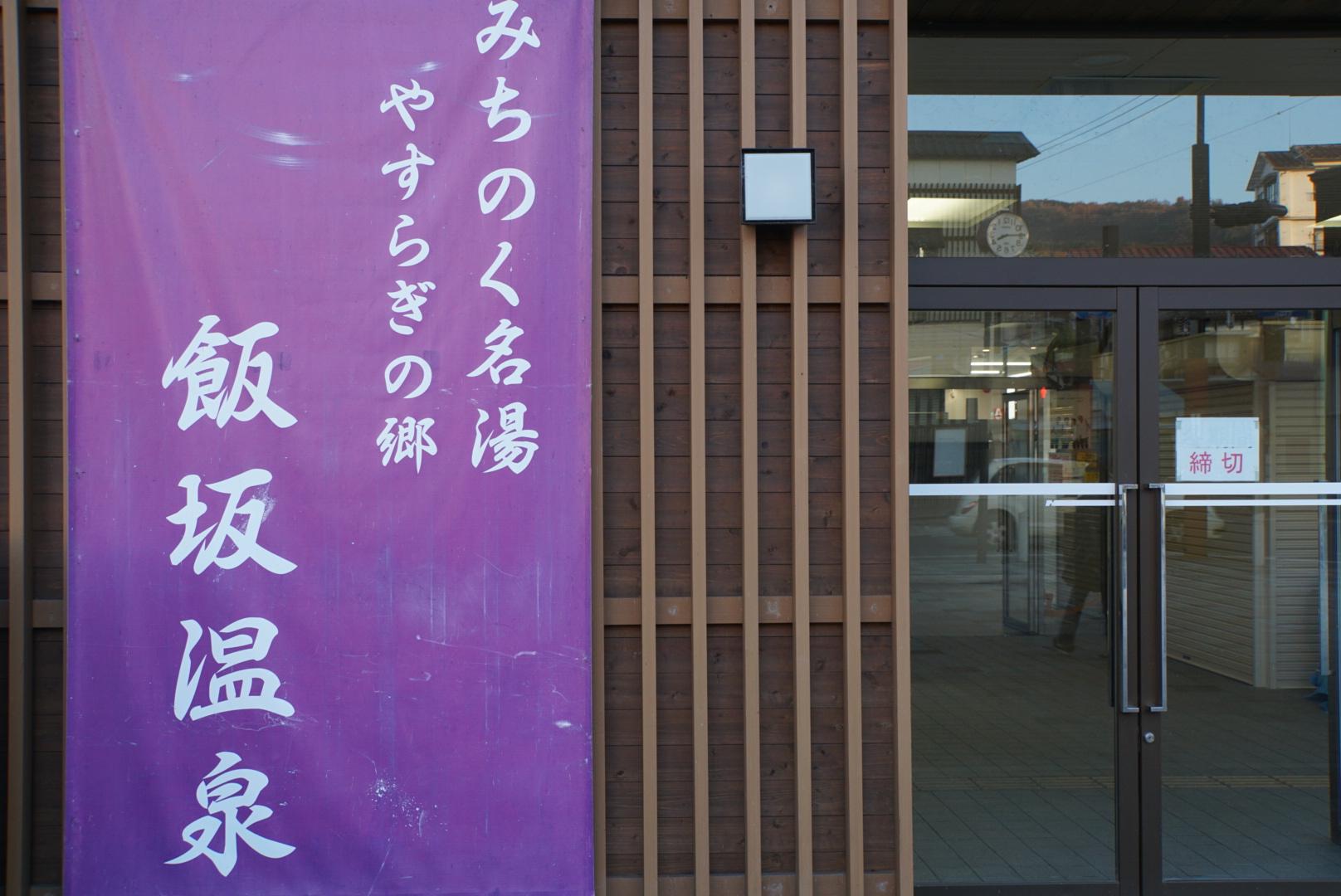 福島の秋:銀杏が綺麗だった飯坂温泉【photos】