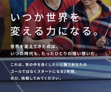 2019年、青年海外協力隊の広告をたくさん見るようになった気がする【でも、「人生一度は協力隊」はイヤ】