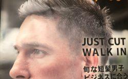 ハメスの髪型に切ってもらうなら、日本よりコロンビアがいい【途上国の全てが日本より悪いわけではない】