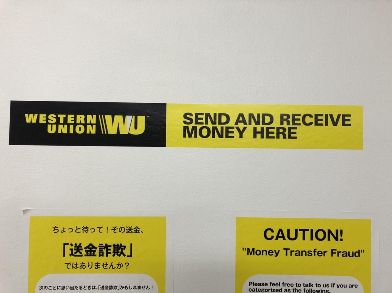 ウェスタンユニオンを利用した海外送金:コロンビア災害被害に12万円