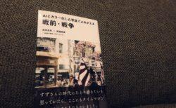 【本紹介】戦争のカラー写真:先祖の想いは、自分が死ぬころにはわかりたい